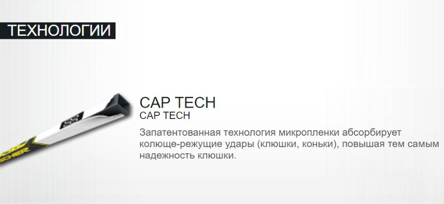 Технология CAP.