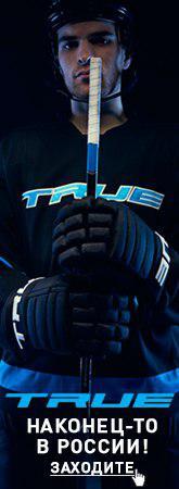 Хоккейная Экипировка True