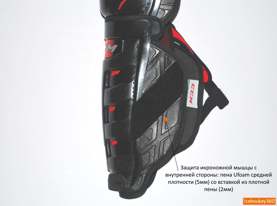Дополнительная боковая защита икроножной мышцы с внутренней стороны.