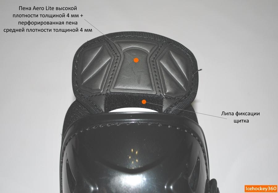 Дополнительный элемент из пены Aero Lite над защитой коленного сустава.