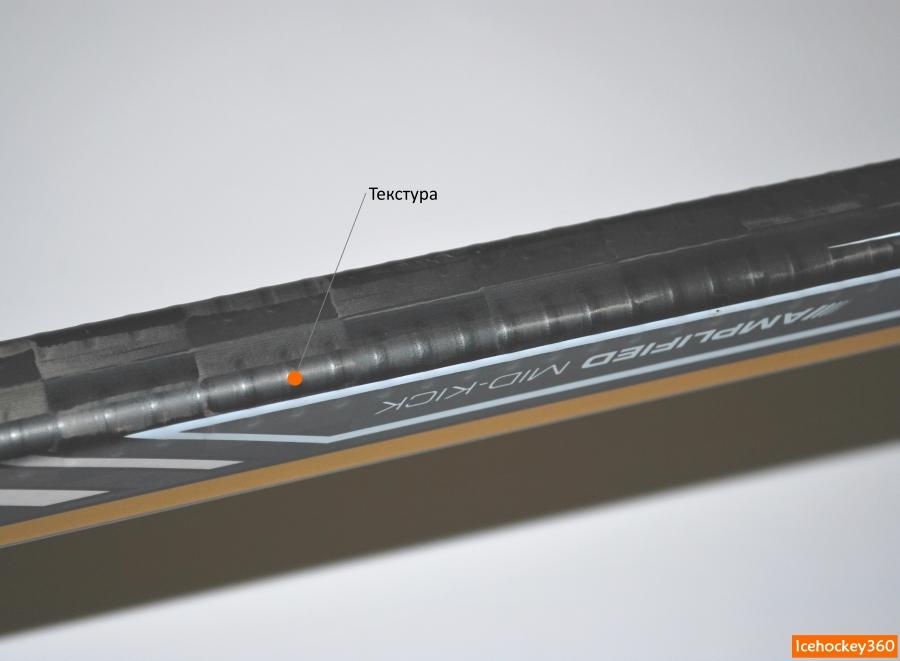 Текстура на двух нижних углах шафта.